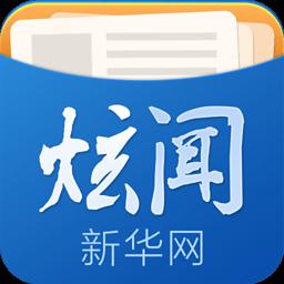 新华炫闻 5.1.1