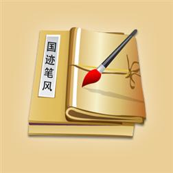 国迹笔风 2.3.18