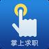 掌上求职(原新安人才网) 2.2.2