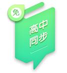猿题库高中同步 1.2.2
