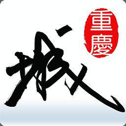 重庆城 5.3.0
