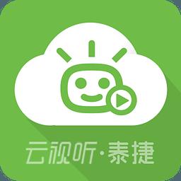 泰捷视频(云视听·泰捷) 4.1.5
