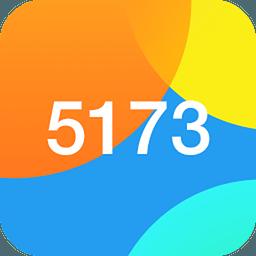 5173游戏交易 for android