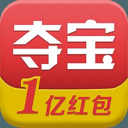 全民夺宝 2.1.6