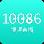 10086直播app
