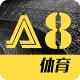 A8體育直播2.1.2 官方版