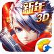 天天酷跑3D v1.3.1.0
