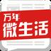 万年微生活app...