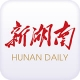 新湖南app
