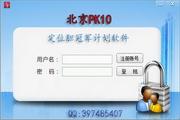 捞金者北京PK10...