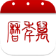 万年历app