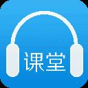 听力课堂 v2.3.3
