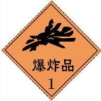 道路危险货物运...