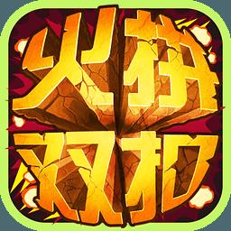 火拼双扣 v4.1.3