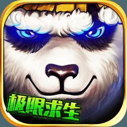 太极熊猫 for an...