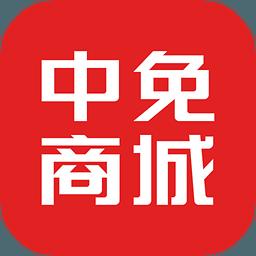 中免商城 3.2.2