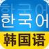 韩语学习速成宝...