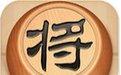 天天象棋 2.8.6.1 官方版