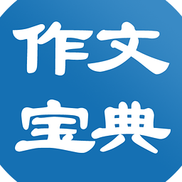 作文大全宝典 8.0