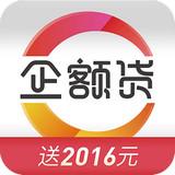 企额贷app v3.8.3