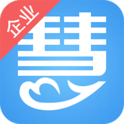 慧算账企业版 1.5.2.76008