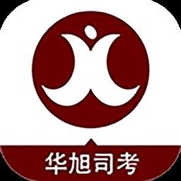 华旭司考 1.0