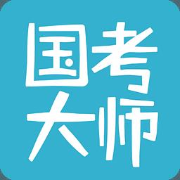 国考大师 4.1.2