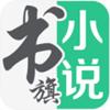書旗小說10.6.0.54 官方版