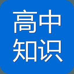 高中知识宝典 6.7.4