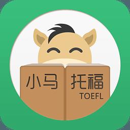 小马托福 7.7.1