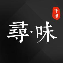 千里寻味 V3.1.5官方版
