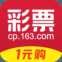 网易彩票4.24.1