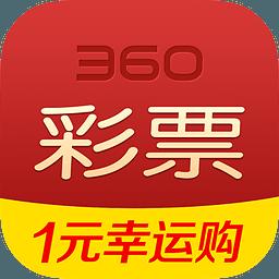 360彩票 2.2.44
