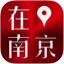 在南京 V5.2.0官方版