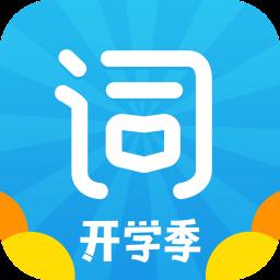 沪江开心词场app...