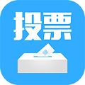 微信投票大王