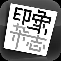 印象摄影 1.1.5