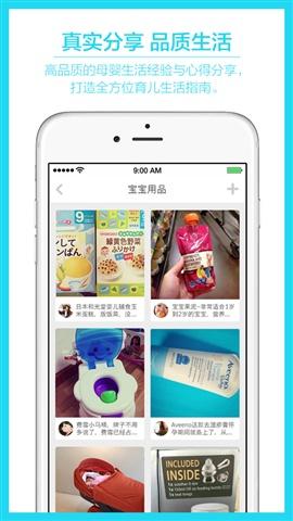 奶瓶快跑 - 妈妈们的母婴育儿分享平台