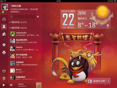 腾讯QQ HD 2015