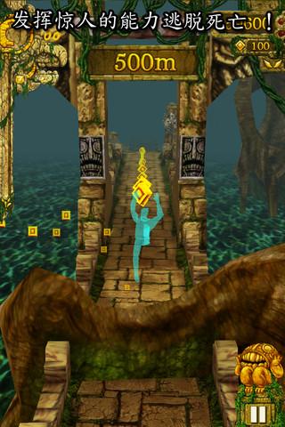 神庙逃亡2(Temple Run 2)