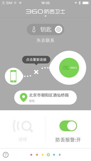 360防丢卫士 For iphone