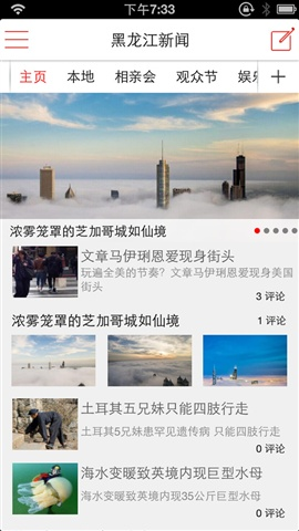 东北网黑龙江新闻