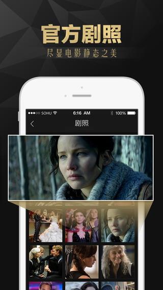 搜狐影院 For iphone