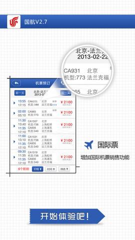 中国国航无线-机票、旅游