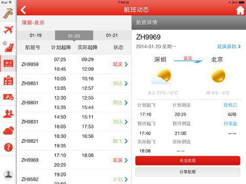深圳航空HD