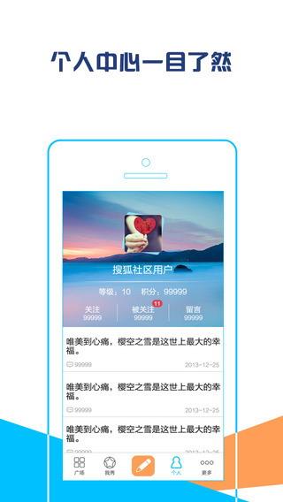 搜狐社区 For iphone