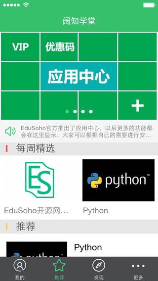 阔知学堂电脑版下载_阔知学堂APP_阔知学堂