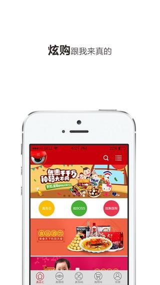 炫购 For iphone