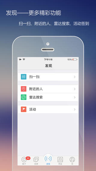 115网盘 For iphone