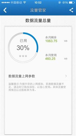 中国移动(中国移动手机营业厅)